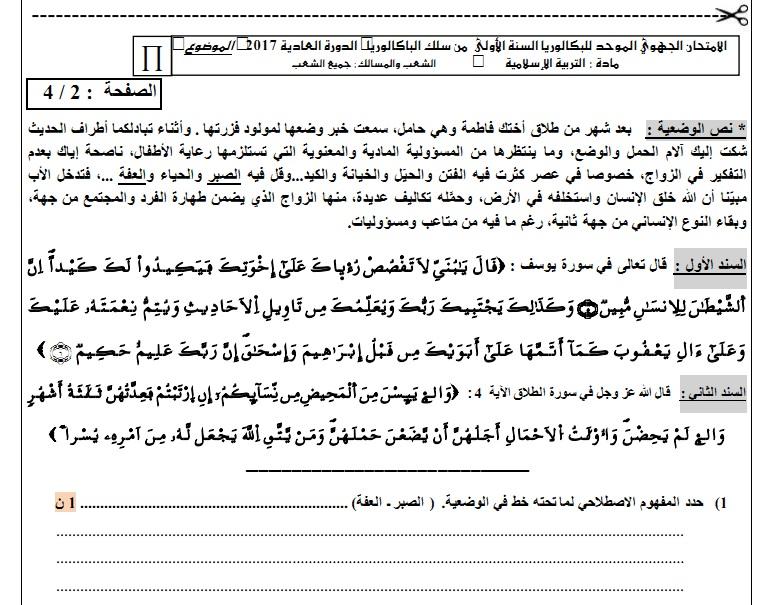 الامتحان الجهوي في مادة التربية الاسلامية الدورة العادية 2017 + التصحيح — جهة سوس ماسة )