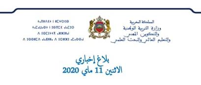 وزارة التربية الوطنية تشرع في توزيع كرسات الدعم مجانا بالمناطق القروية والنائية