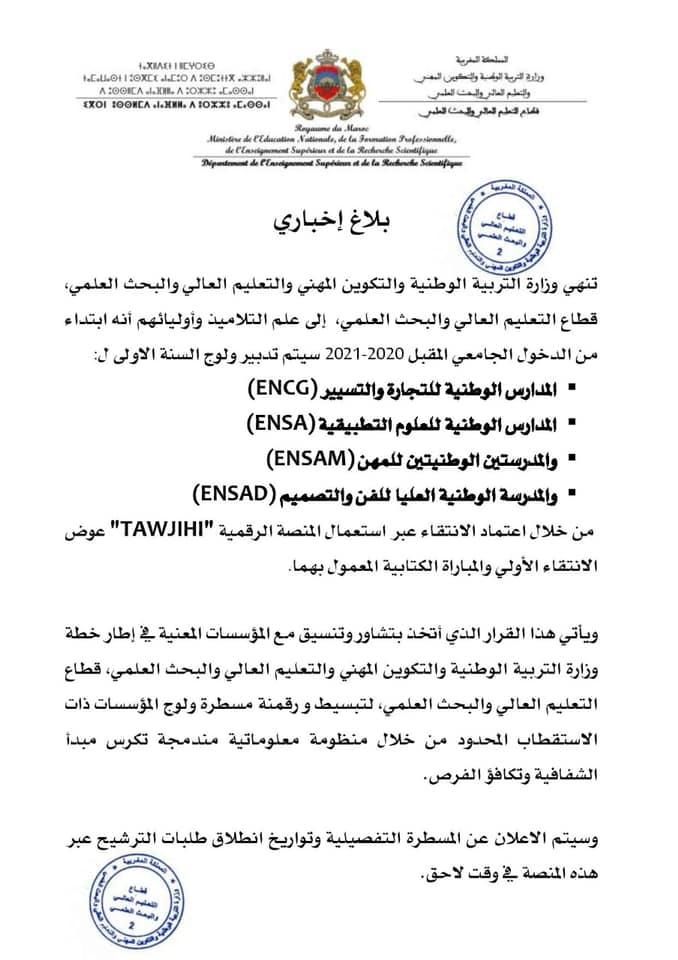 وزارة التربية الوطنية تلغي كتابي مباريات ولوج مدارس عليا  وتعوضه بإنتقاء عبر منصة رقمية ( TAWJIHI )